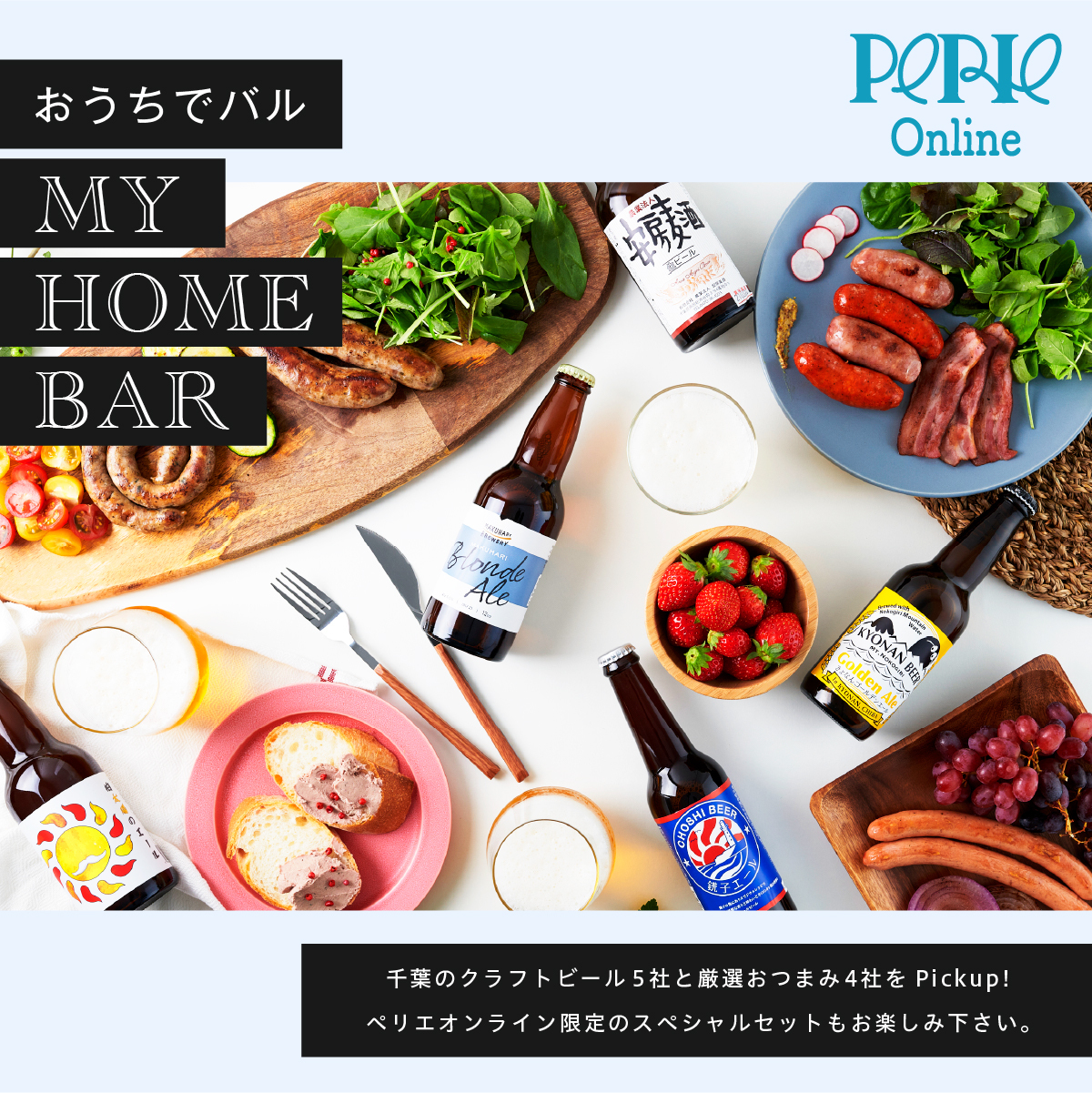 https://online.perie.co.jp/pages/homebar